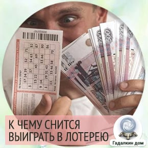 Сонник выигрыш в лотерею.
