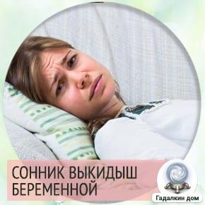 сонник: выкидыш беременной