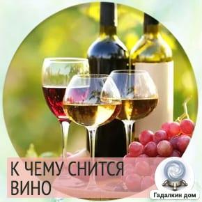 сонник: вино