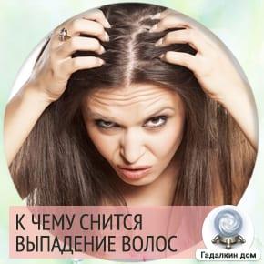 сонник: выпадение волос