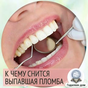 приснилось что выпала пломба из зуба