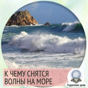 Сонник: Волны на море