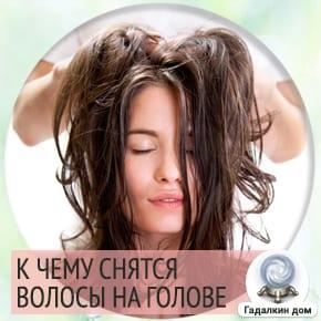 Сонник: Волосы на голове