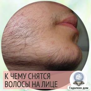 Сонник: волосы на лице