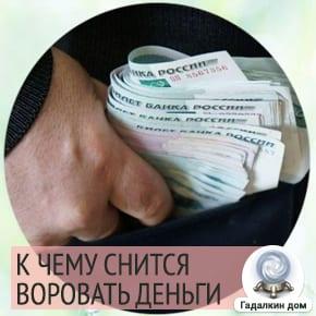 сонник: воровать деньги