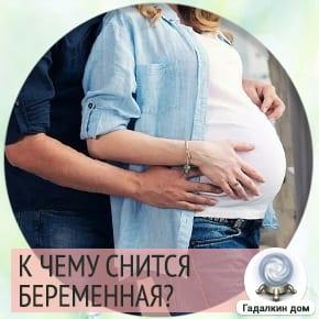 видеть беременную во сне