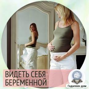Во сне сегодня видеть беременной thumbnail