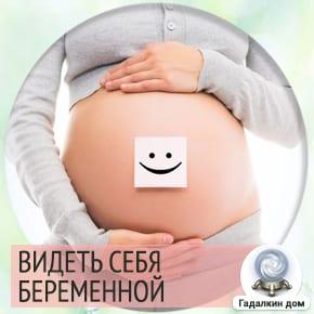сонник видеть себя беременной во сне