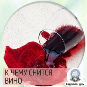 вино сонник