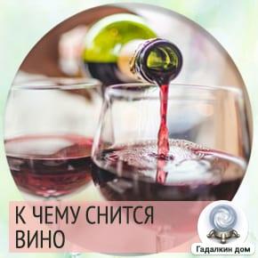 приснилось вино