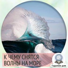 сонник большие волны на море