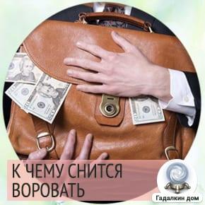 к чему снится воровство денег