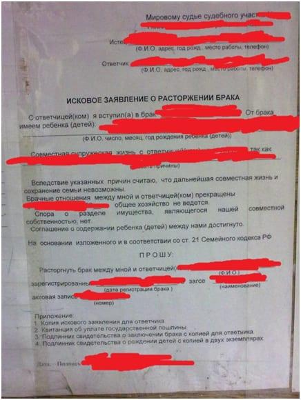 Жена подала заявление на развод