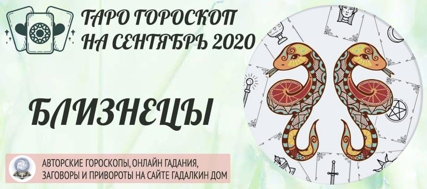 гороскоп таро на сентябрь 2020 близнецы