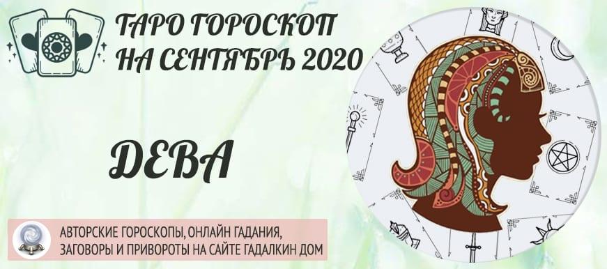 гороскоп таро на сентябрь 2020 дева