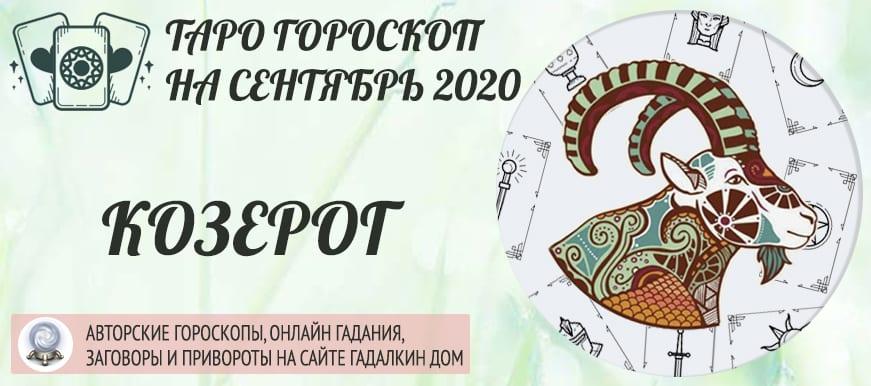 гороскоп таро на сентябрь 2020 козерог