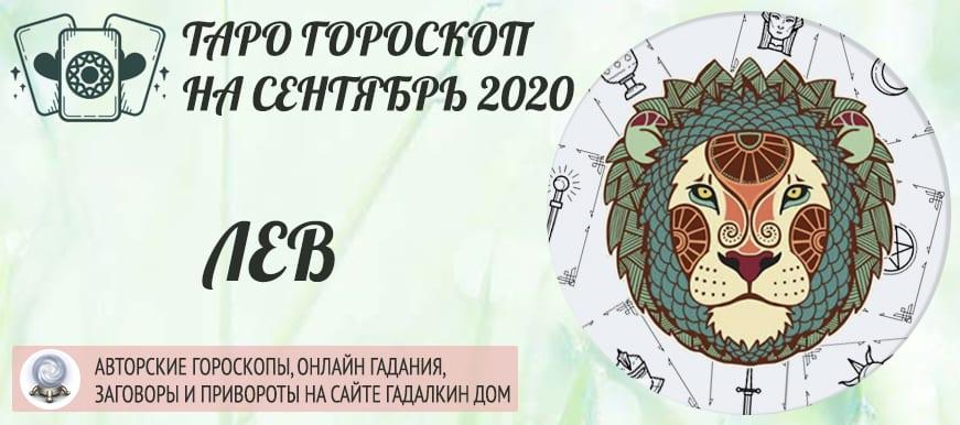 гороскоп таро на сентябрь 2020 лев