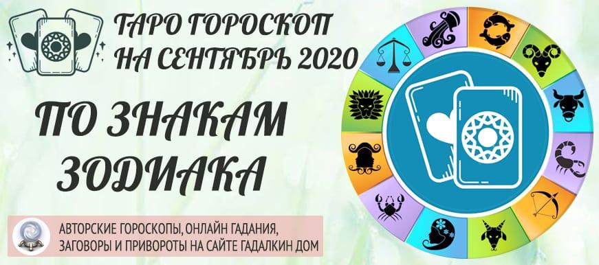 Таро гороскоп на сентябрь 2020 года