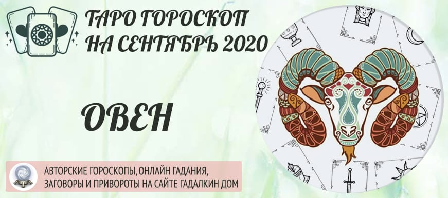 гороскоп таро на сентябрь 2020 овен