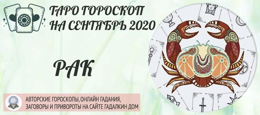 гороскоп таро на сентябрь 2020 рак