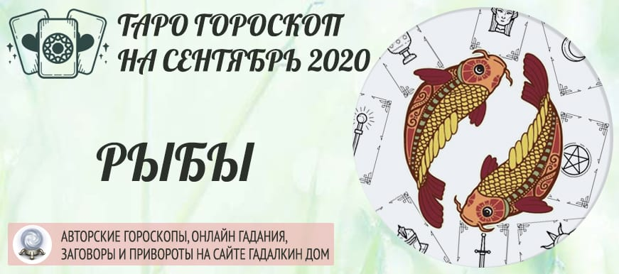 гороскоп таро на сентябрь 2020 рыбы