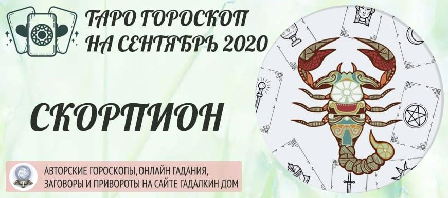 гороскоп таро на сентябрь 2020 скорпион