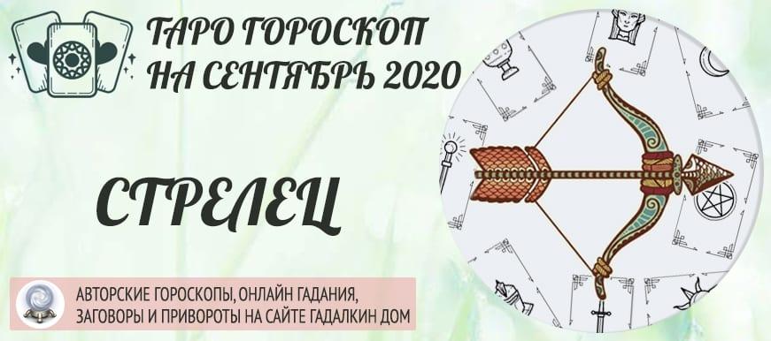 гороскоп таро на сентябрь 2020 стрелец