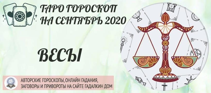 гороскоп таро на сентябрь 2020 весы
