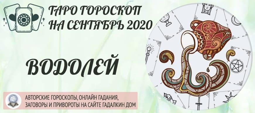 гороскоп таро на сентябрь 2020 водолей