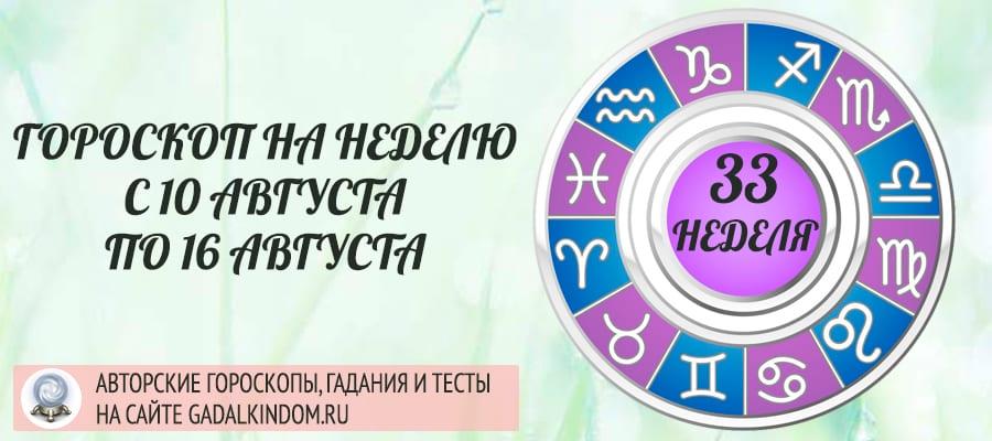 Гороскоп на неделю с 10 по 16 августа 2020 года для всех знаков Зодиака