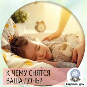 видеть во сне дочь свою