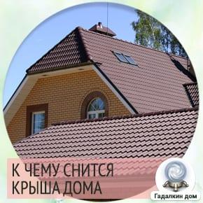 сон крыша дома
