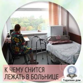 лежать в больнице во сне к чему