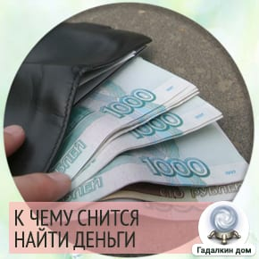 к чему снится найти кошелек с деньгами