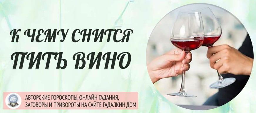 К чему снится пить вино