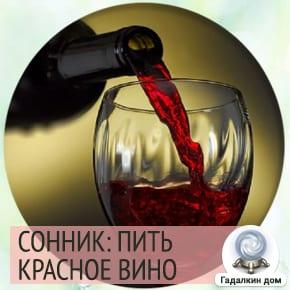 Сонник: пить красное вино