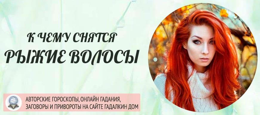 К чему снятся рыжие волосы