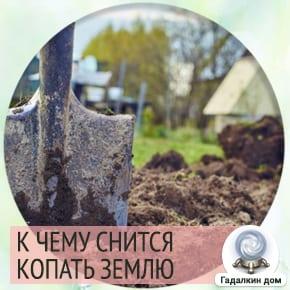 копать землю во сне к чему