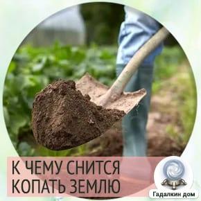 копать землю во сне лопатой