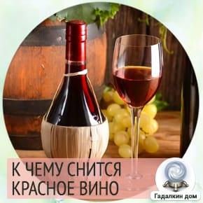 к чему снится вино красное