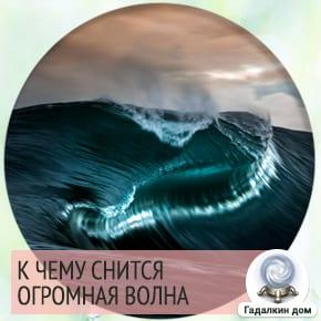 к чему снится огромная волна