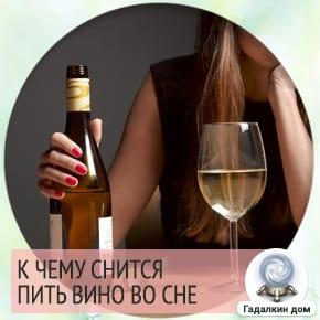 пить вино во сне к чему