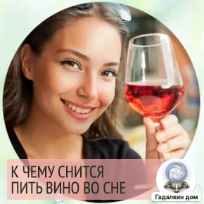 во сне пить вино