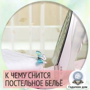 к чему снится постельное белье новое