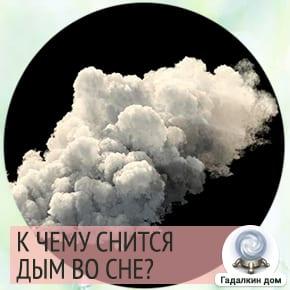 видеть во сне дым
