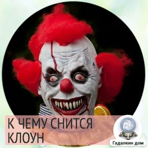 к чему снится клоун страшный