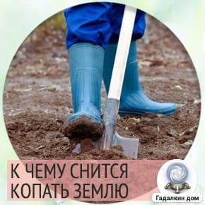 Сонник: копать землю