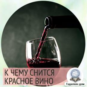 Сонник: красное вино
