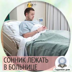 Сонник: лежать в больнице