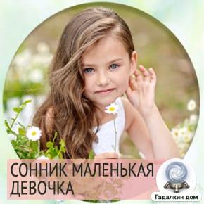 Сонник: маленькая девочка